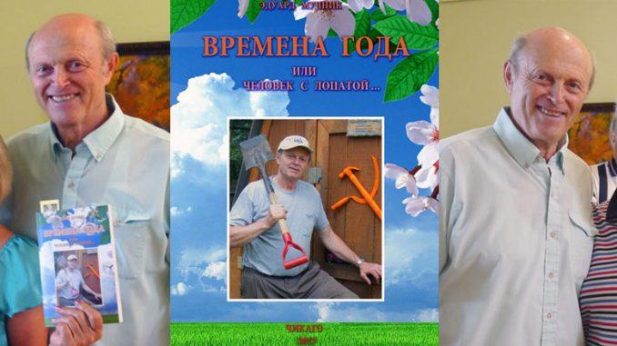 """Презентация книги Эдуарда Мучника """"Времена года"""""""