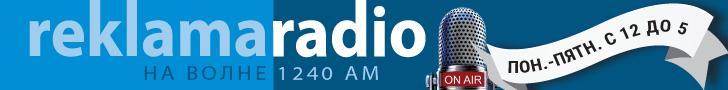 Reklama Radio