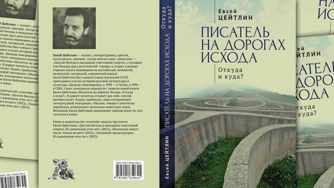 """Евсей Цейтлин """"Писатель на дорогах исхода. Откуда и куда?"""""""