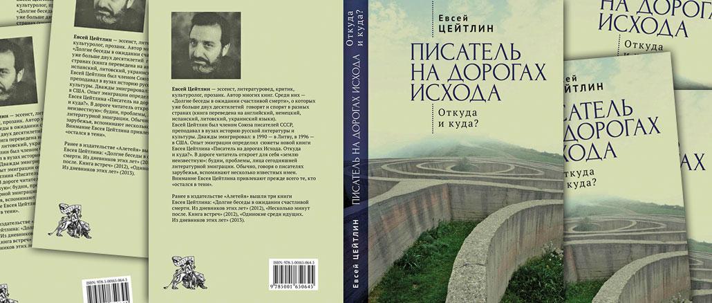 tseytlin-book